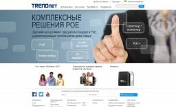 Компания TRENDnet - ведущий производитель сетевого оборудования Ethernet и Fast Ethernet.