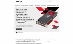 AMD - корпорация занимается производством микропроцессоров, устройств флэш-памяти, а также другой полупроводниковой продукции для производителей телекоммуникационных и вычислительных устройств по всему миру