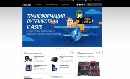 ASUS - компания, производящая персональные компьютеры, а также компьютерные компоненты, такие, как материнские платы, графические карты, а также ноутбуки, мобильные телефоны, интернет-планшеты, оптические приводы и мониторы.