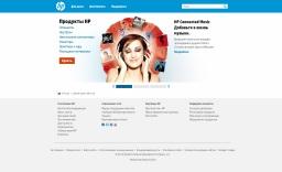 HP - компания предоставляет решения в области ИТ-инфраструктуры, персональных вычислительных систем и устройств доступа, услуги по системной интеграции, сервисной поддержке и аутсорсингу, а также устройства печати и средства вывода изображения.