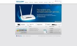 tp-link - производитель компьютерного и телекоммуникационного оборудования.
