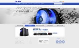 Zalman - южнокорейская компания, производящая системы охлаждения компьютера.